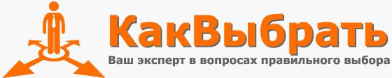 КакВыбрать.рф